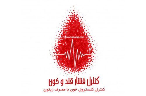 زیتون و کنترل فشار قند و خون
