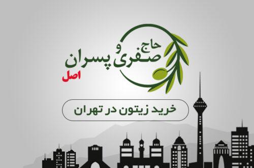 خرید زیتون در تهران